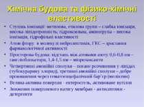 Хімічна будова та фізико-хімічні властивості Ступінь іонізації: метилова, ети...