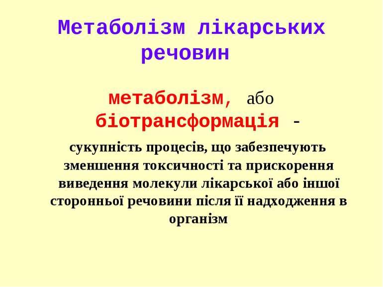 Метаболізм лікарських речовин метаболізм, або біотрансформація - сукупність п...