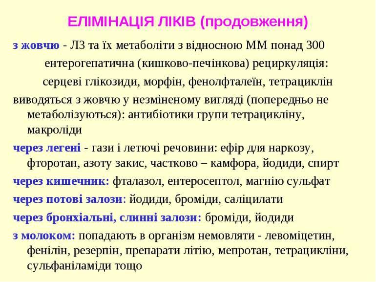 ЕЛІМІНАЦІЯ ЛІКІВ (продовження) з жовчю - ЛЗ та їх метаболіти з відносною ММ п...