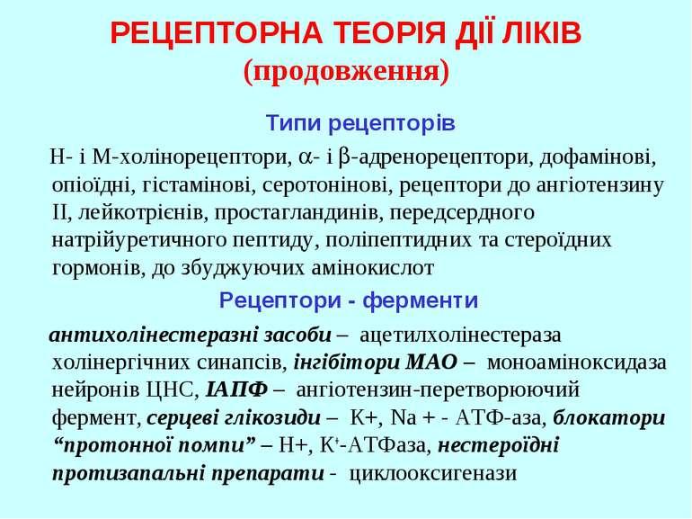 РЕЦЕПТОРНА ТЕОРІЯ ДІЇ ЛІКІВ (продовження) Типи рецепторів Н- і М-холінорецепт...