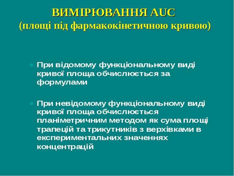 ВИМІРЮВАННЯ AUC (площі під фармакокінетичною кривою)