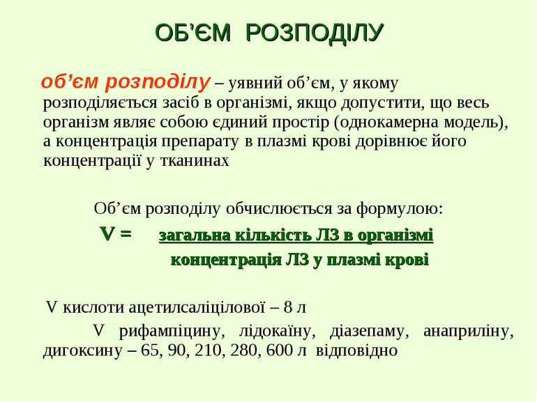 ОБ'ЄМ РОЗПОДІЛУ об'єм розподілу – уявний об'єм, у якому розподіляється засіб ...