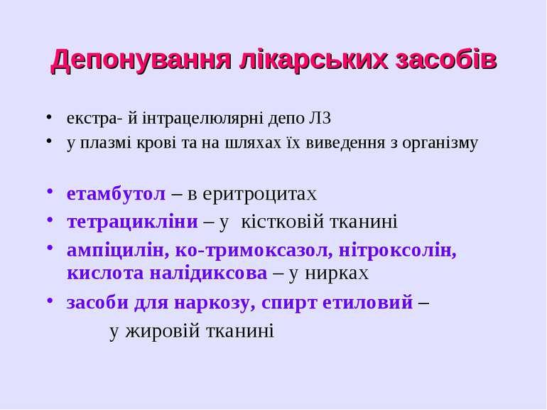 Депонування лікарських засобів екстра- й інтрацелюлярні депо ЛЗ у плазмі кров...