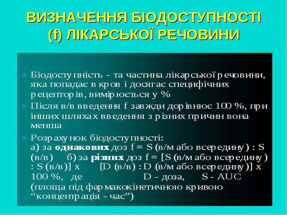 ВИЗНАЧЕННЯ БІОДОСТУПНОСТІ (f) ЛІКАРСЬКОЇ РЕЧОВИНИ