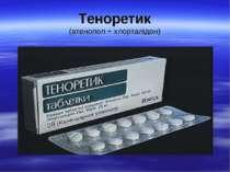 Теноретик (атенолол + хлорталідон)