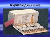 Фуросемід (сечогіний)