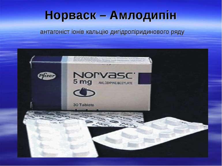 Норваск – Амлодипін антагоніст іонів кальцію дигідропіридинового ряду
