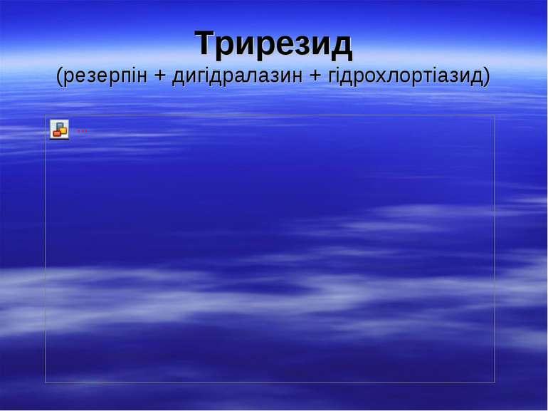Трирезид (резерпін + дигідралазин + гідрохлортіазид)