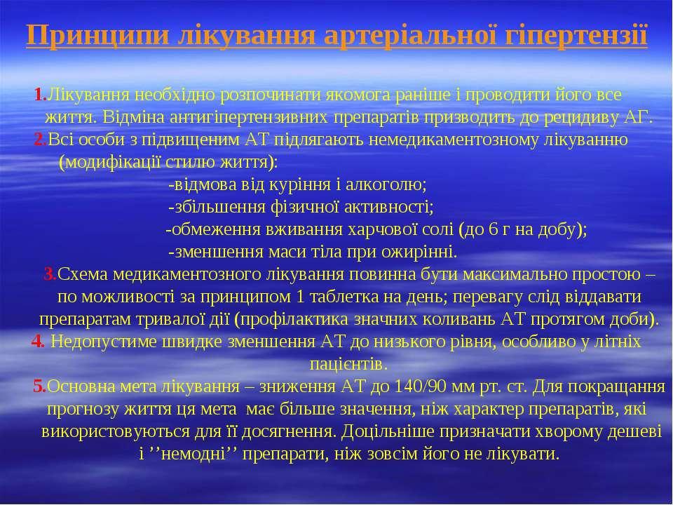 Принципи лікування артеріальної гіпертензії 1.Лікування необхідно розпочинати...