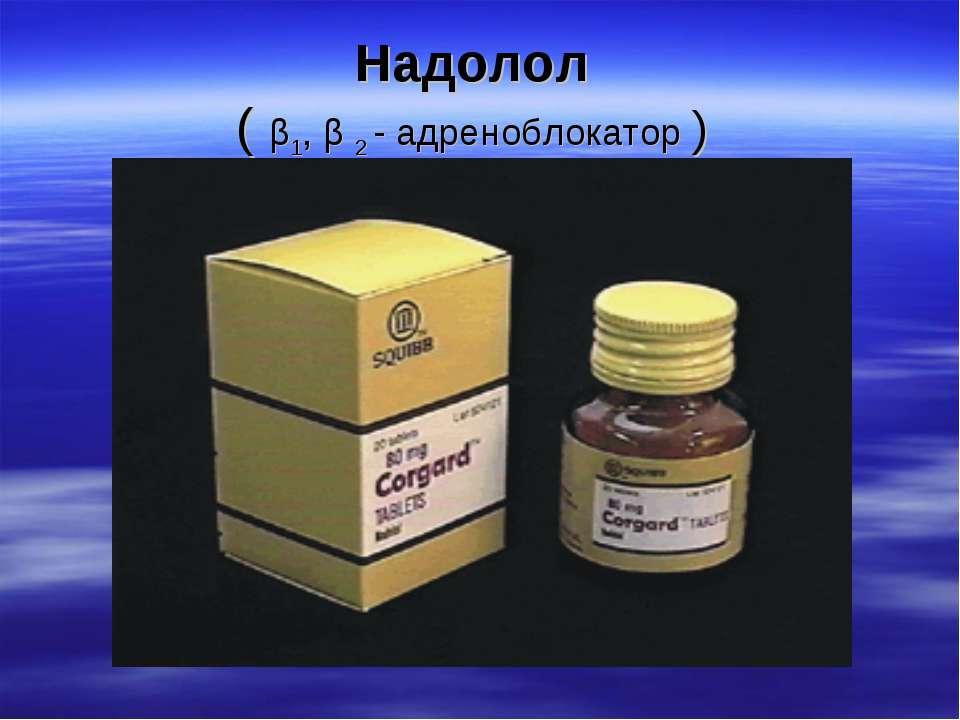 Надолол ( β1, β 2 - адреноблокатор )