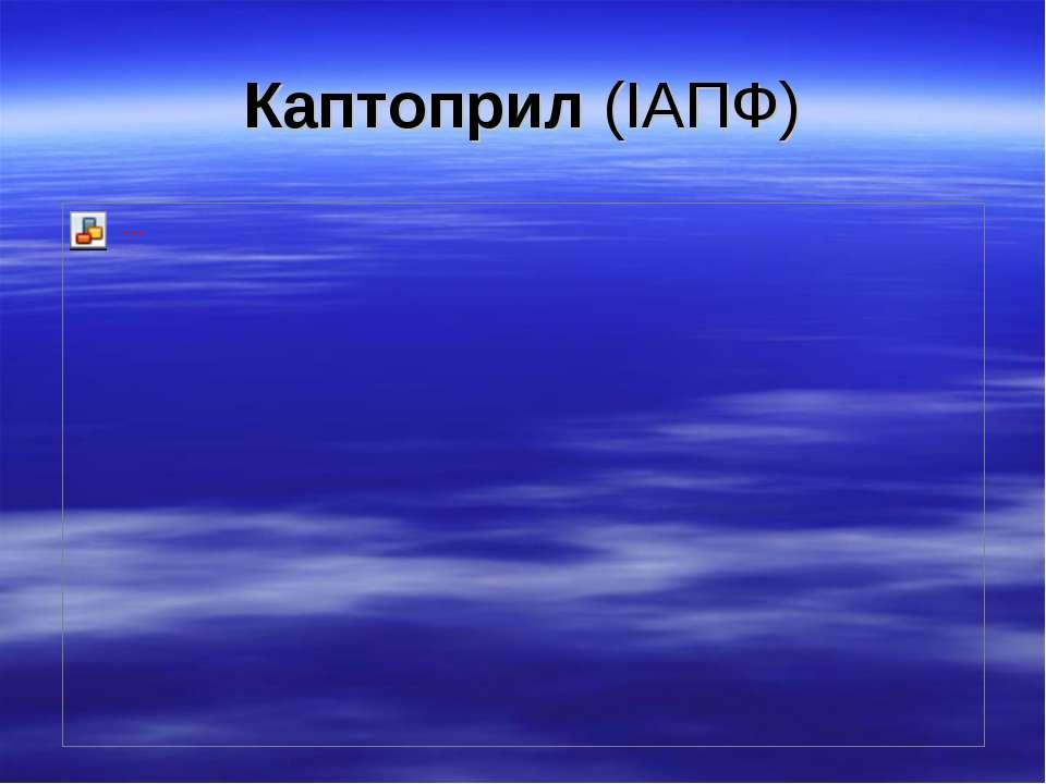 Каптоприл (ІАПФ)