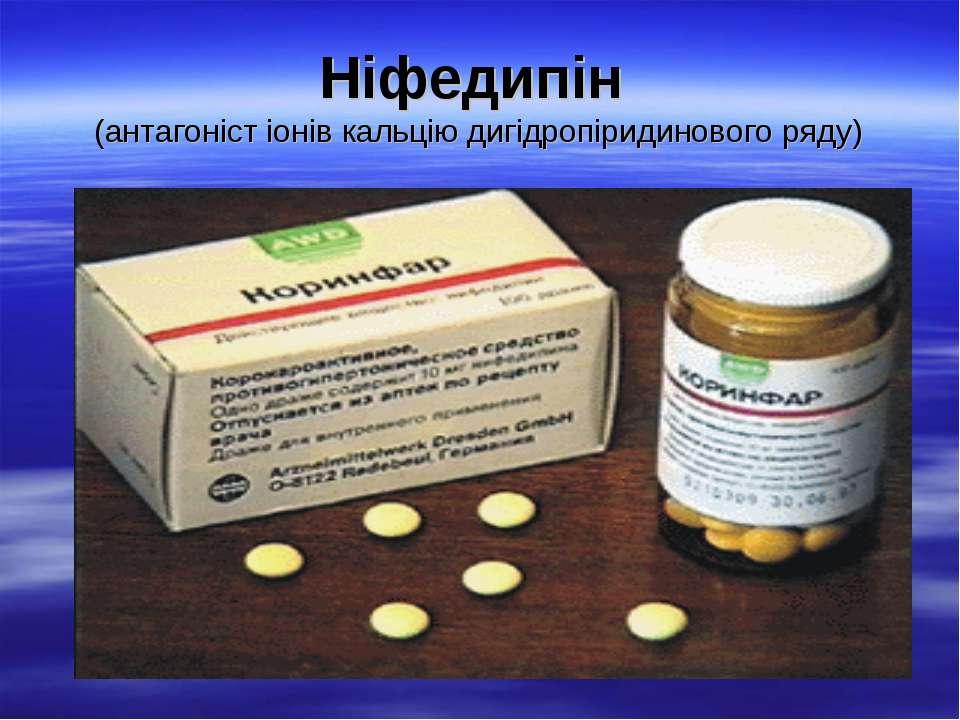 Ніфедипін (антагоніст іонів кальцію дигідропіридинового ряду)