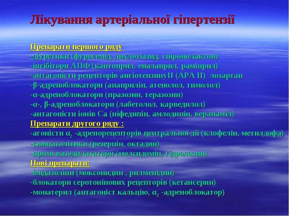 Лікування артеріальної гіпертензії Препарати першого ряду -діуретики (фуросем...