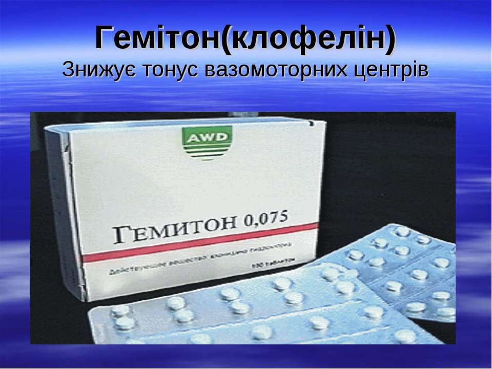 Гемітон(клофелін) Знижує тонус вазомоторних центрів