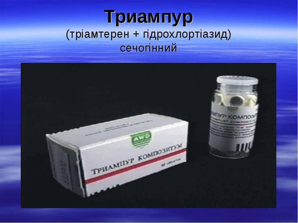 Триампур (тріамтерен + гідрохлортіазид) сечогінний