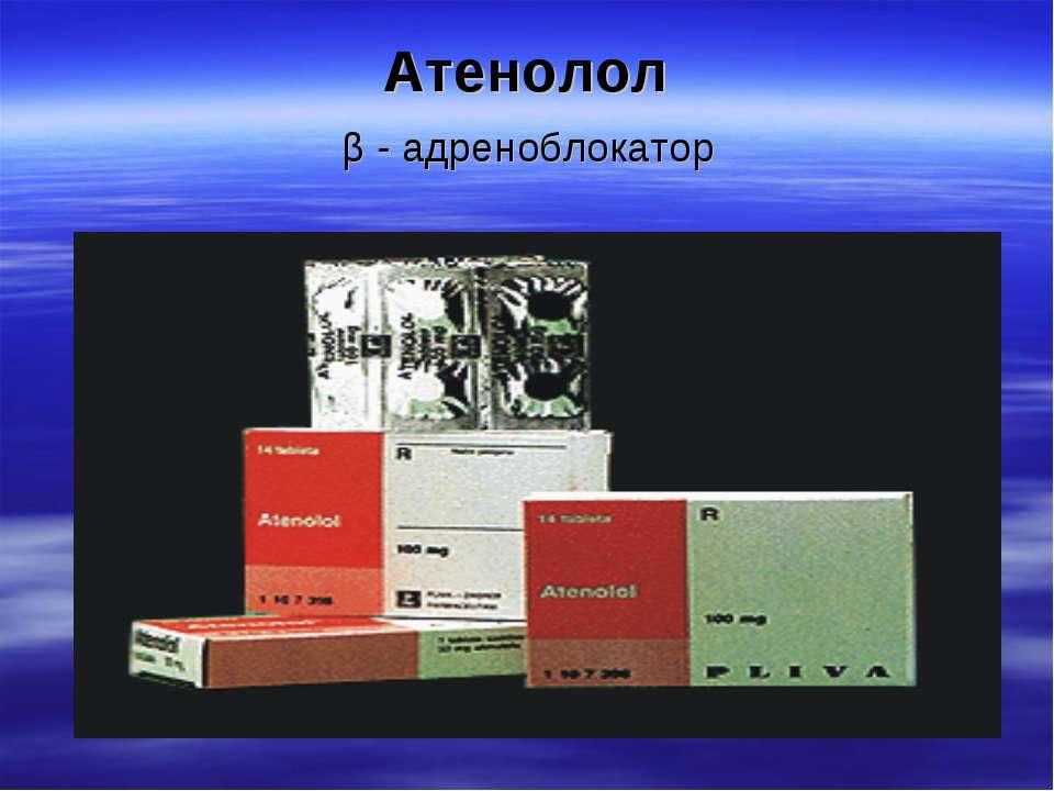 Атенолол β - адреноблокатор