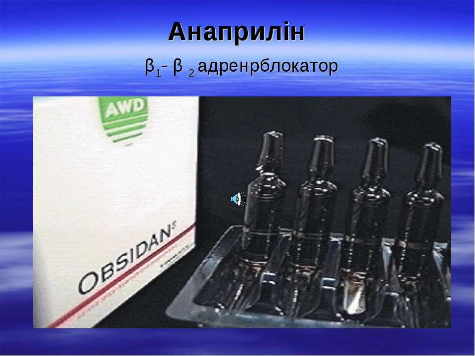 Анаприлін β1- β 2 адренрблокатор