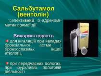 Сальбутамол (вентолін) селективний b2-адреномі-метик прямої дії Використовуют...