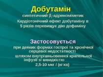 Добутамін синтетичний 1-адреноміметик Кардіотонічний ефект добутаміну в 5 раз...