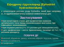 Ефедрину гідрохлорид (Ephedrini hydrochloridum) є алкалоїдом рослин роду Ephe...