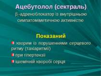 Ацебутолол (сектраль) 1-адреноблокатор із внутрішньою симпатоміметичною актив...