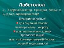 Лабетолол -, -адреноблокатор. Препарат блокує 1, 2, 1 та 2-адренорецептори Ви...
