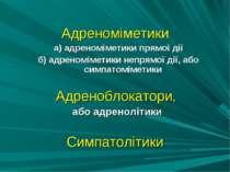 Адреноміметики а) адреноміметики прямої дії б) адреноміметики непрямої дії, а...