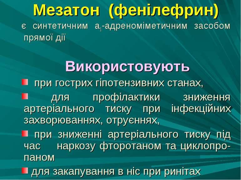 Мезатон (фенілефрин) є синтетичним a1-адреноміметичним засобом прямої дії Вик...