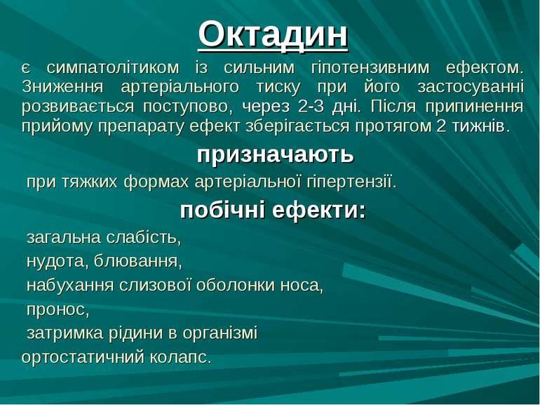 Октадин є симпатолітиком із сильним гіпотензивним ефектом. Зниження артеріаль...