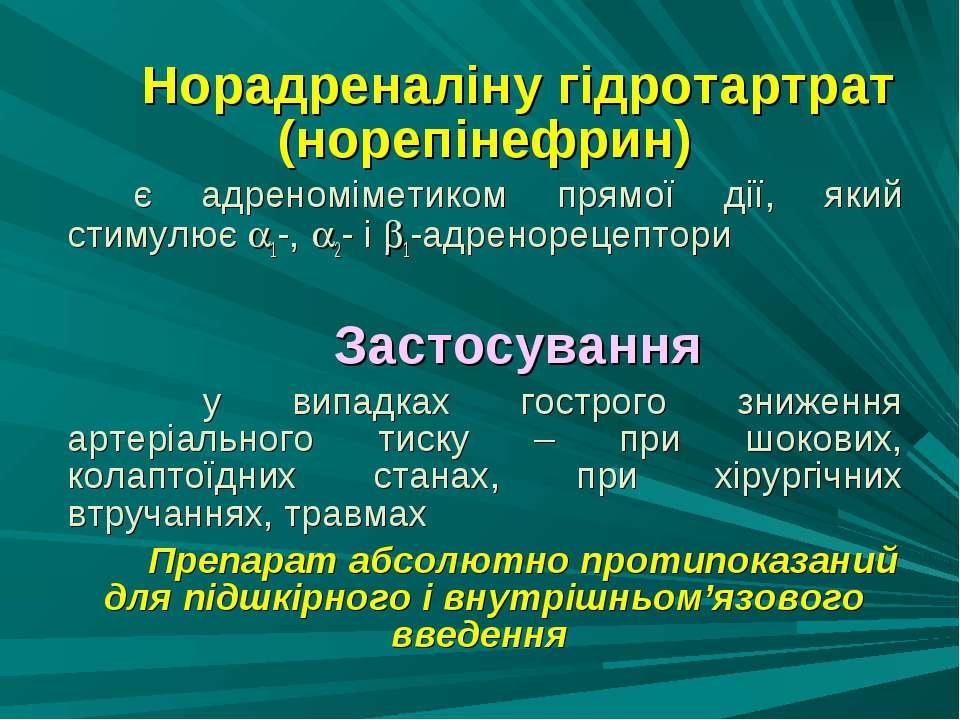 Норадреналіну гідротартрат (норепінефрин) є адреноміметиком прямої дії, який ...