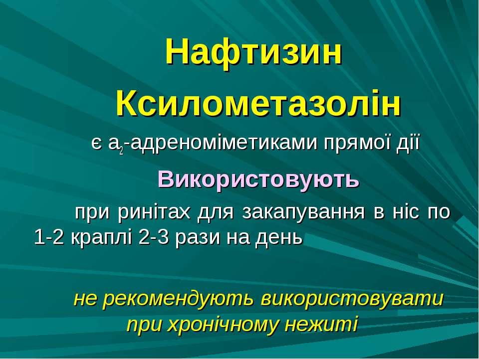 Нафтизин Ксилометазолін є a2-адреноміметиками прямої дії Використовують при р...