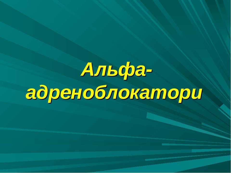 Альфа-адреноблокатори
