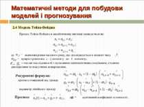 Математичні методи для побудови моделей і прогнозування . 2.4 Модель Тейла-Ве...