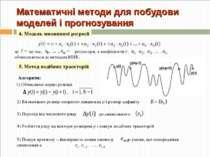 Математичні методи для побудови моделей і прогнозування 4. Модель множинної р...