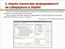 1. Аналіз статистики захворюваності на туберкульоз в Україні Для аналізу ситу...