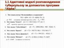 """1.1 Адаптивні моделі розповсюдження туберкульозу за допомогою програми """"Alpha..."""