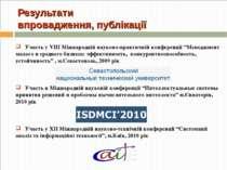Результати впровадження, публікації Участь у VIII Міжнародній науково-практич...