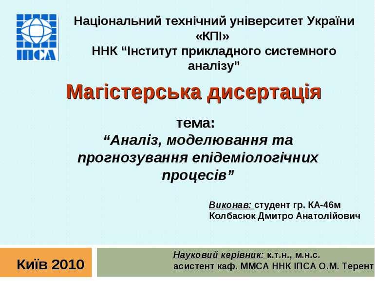 """Національний технічний університет України «КПІ» ННК """"Інститут прикладного си..."""