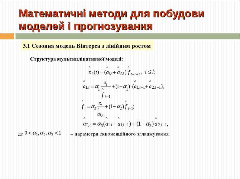 Математичні методи для побудови моделей і прогнозування 3.1 Сезонна модель Ві...
