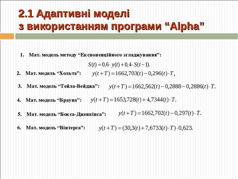 """2.1 Адаптивні моделі з використанням програми """"Alpha"""" Мат. модель методу """"Екс..."""