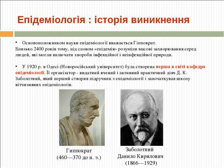 Епідеміологія : історія виникнення Основоположником науки епідеміології вважа...