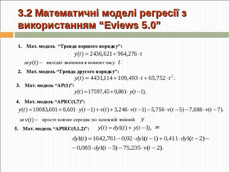 """3.2 Математичні моделі регресії з використанням """"Eviews 5.0"""" Мат. модель """"Тре..."""