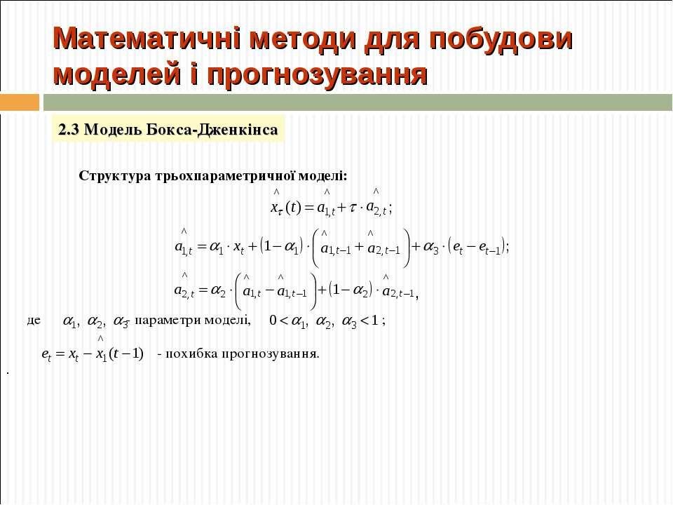 Математичні методи для побудови моделей і прогнозування . Структура трьохпара...