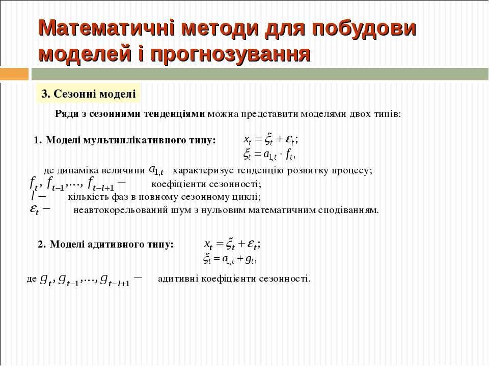 Математичні методи для побудови моделей і прогнозування 3. Сезонні моделі Ряд...