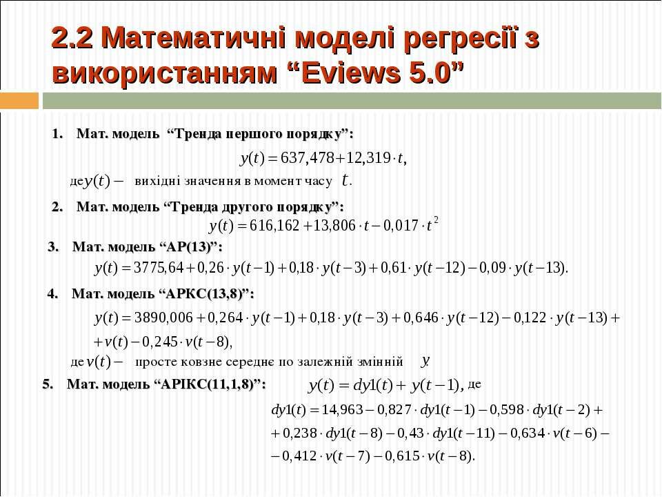 """2.2 Математичні моделі регресії з використанням """"Eviews 5.0"""" Мат. модель """"Тре..."""