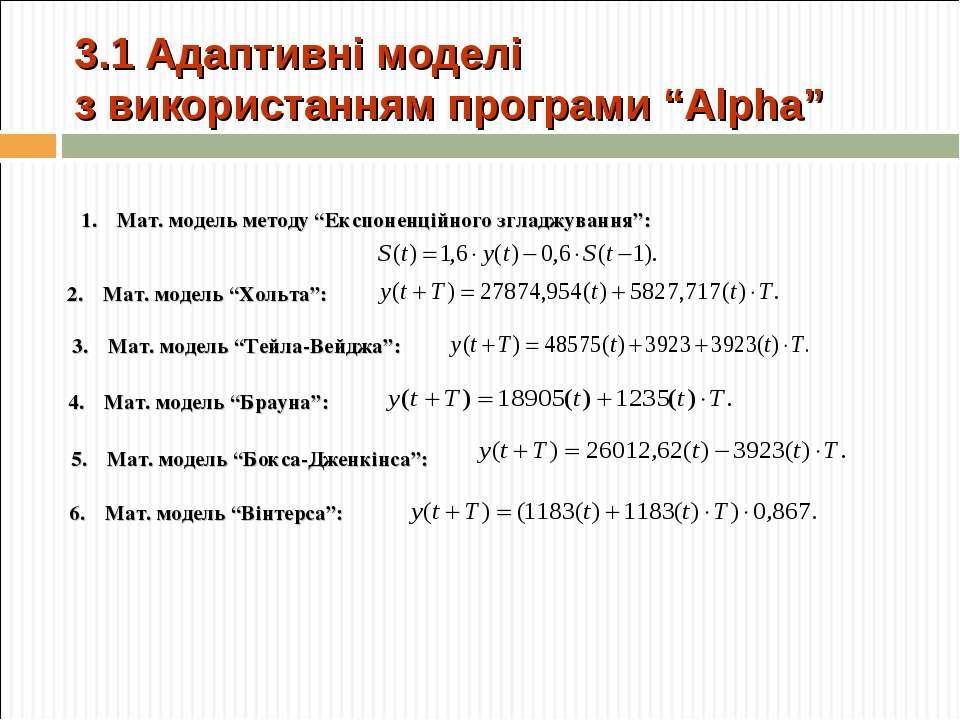 """3.1 Адаптивні моделі з використанням програми """"Alpha"""" Мат. модель методу """"Екс..."""