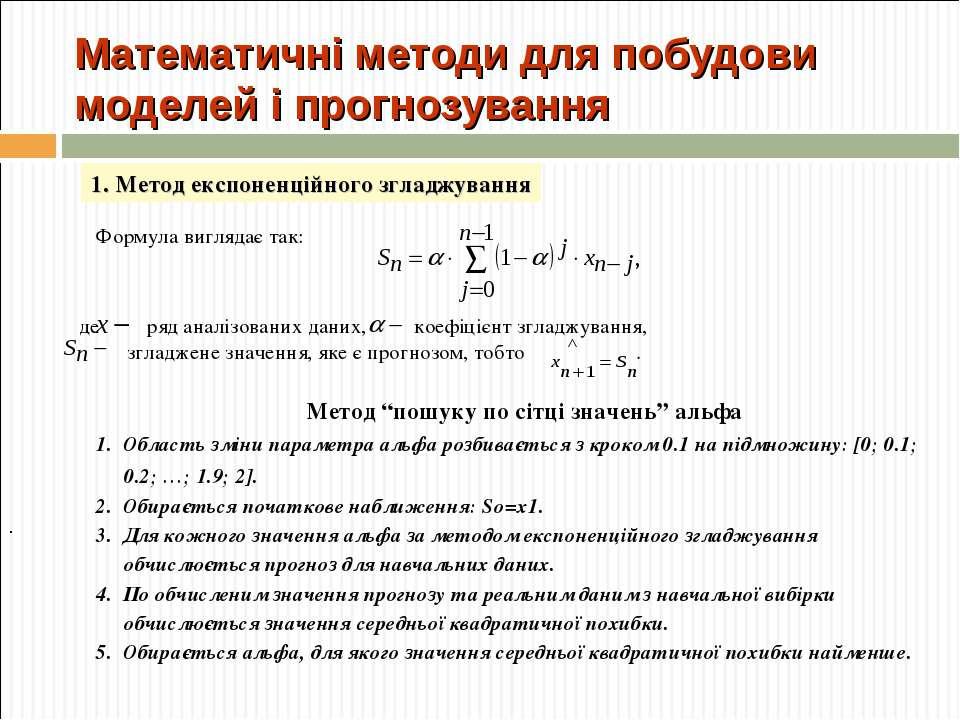 Математичні методи для побудови моделей і прогнозування . 1. Метод експоненці...