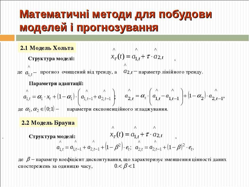 Математичні методи для побудови моделей і прогнозування . 2.1 Модель Хольта П...