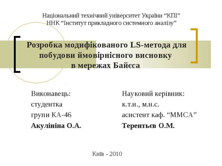 """Національний технічний університет України """"КПІ"""" ННК """"Інститут прикладного си..."""