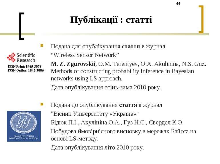 """Публікації : статті Подана для опублікування стаття в журнал """"Wireless Sensor..."""